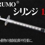 itemgenreother-termo-syringe1ml